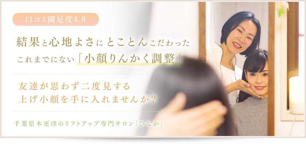 千葉木更津の小顔りんかく調整リフトアップ専門サロンひなか